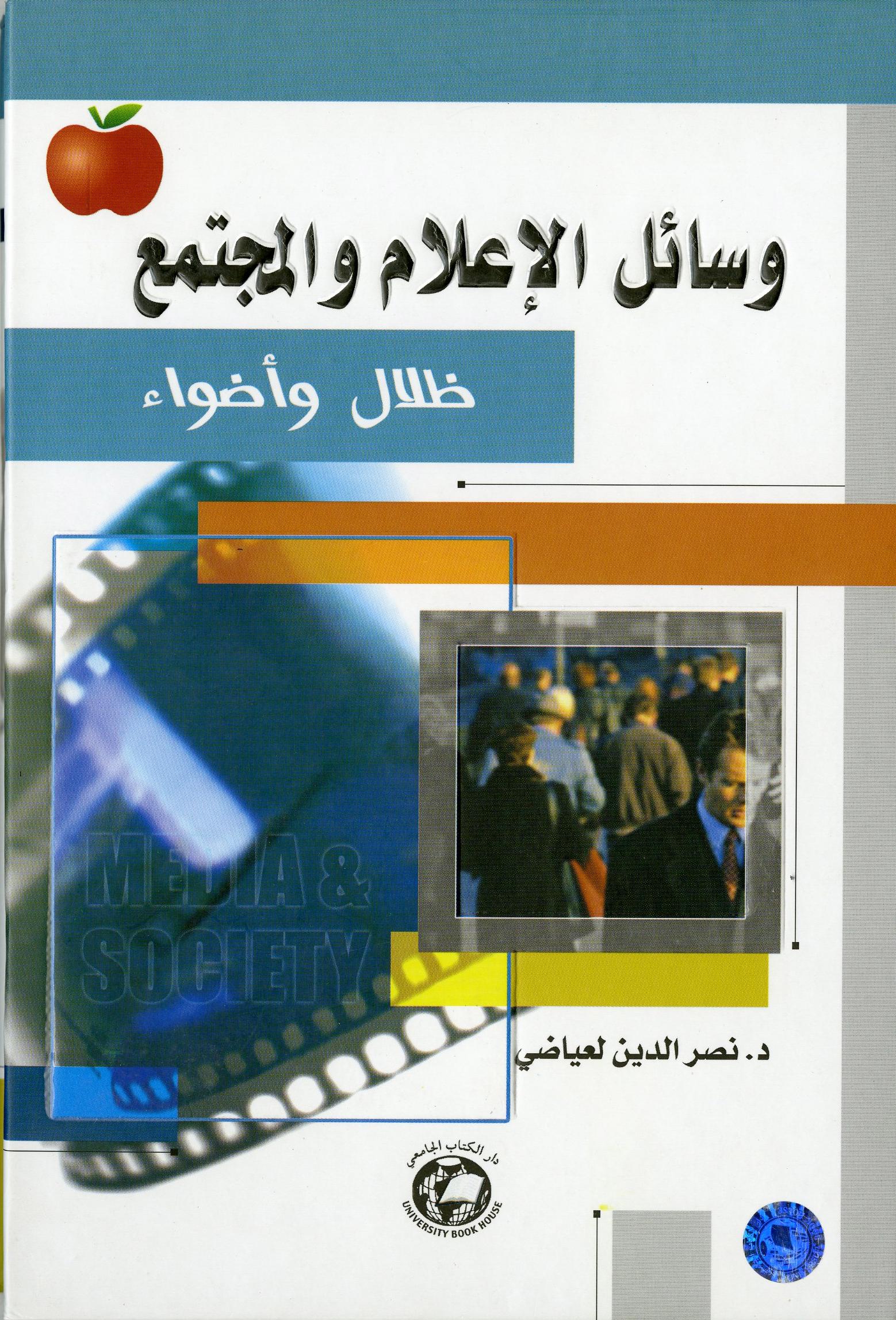 كتاب نظريات الاعلام pdf