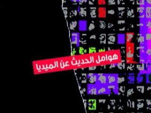 هوامل الحديث عن الميديا، دائرة الثقافة والإعلام، الشارقة، الإمارات العربية المتحدة 2012