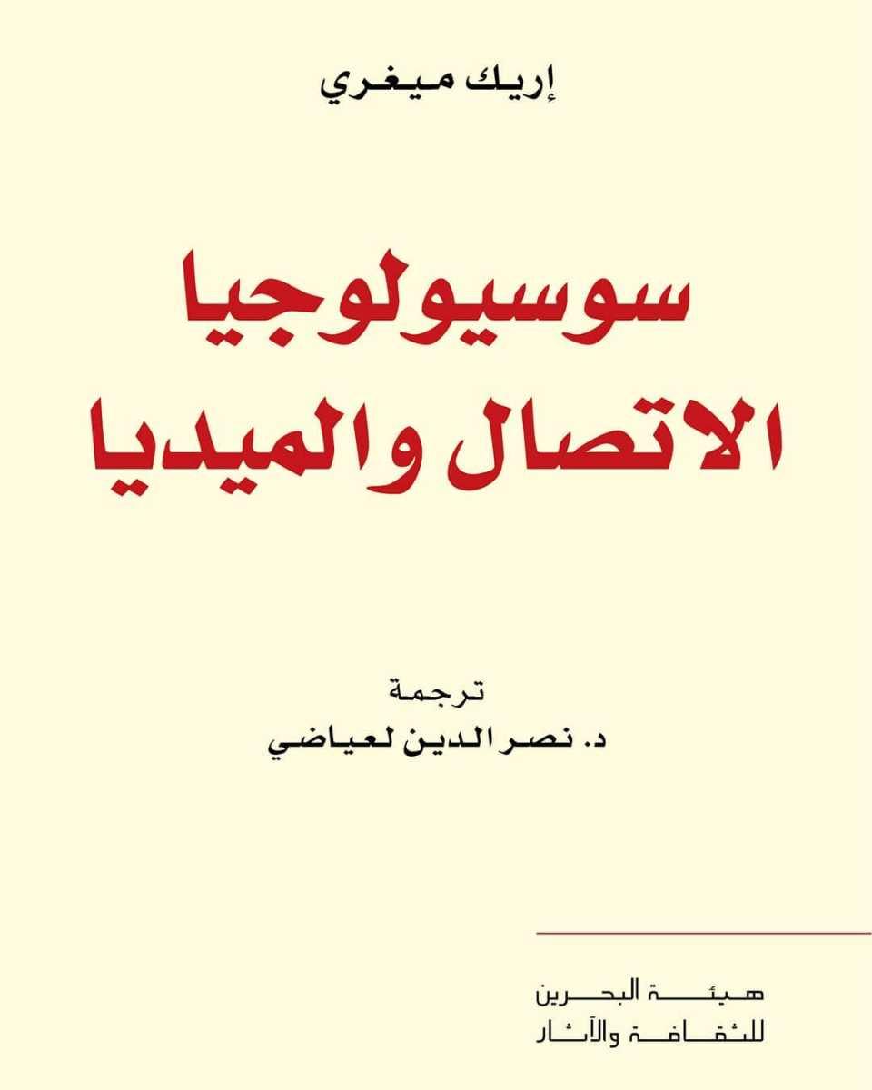 سوسيولوجيا الاتصال والميديا